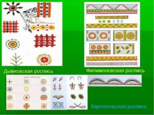 Дымковская роспись Филимоновская роспись Каргопольская роспись