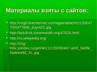 Материалы взяты с сайтов: http://img0.liveinternet.ru/images/attach/c/1/58/47