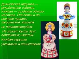 Дымковская игрушка— рукодельное изделие. Каждая— создание одного мастера. О