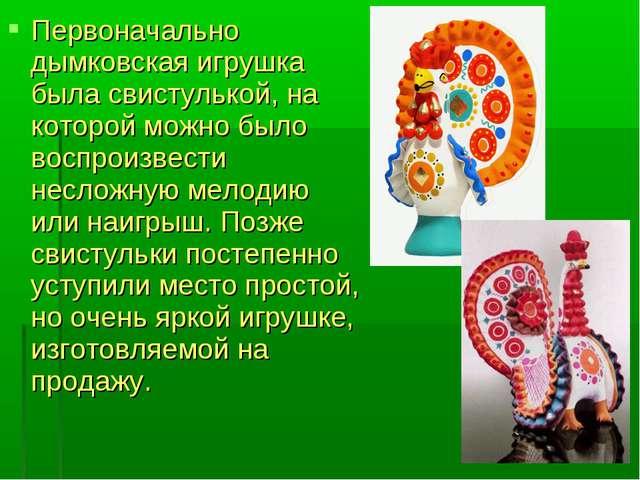 Первоначально дымковская игрушка была свистулькой, на которой можно было восп...