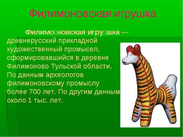 Филимоновская игрушка Филимо́новская игру́шка— древнерусский прикладной ху...