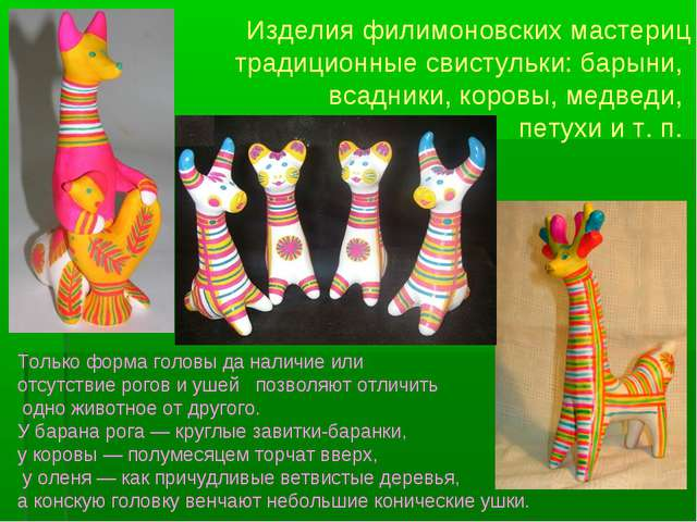Изделия филимоновских мастериц традиционныесвистульки: барыни, всадники, кор...