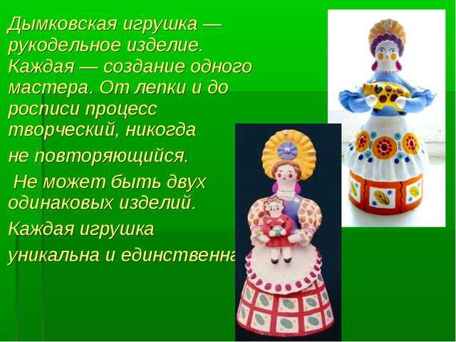 Дымковская игрушка— рукодельное изделие. Каждая— создание одного мастера. О...