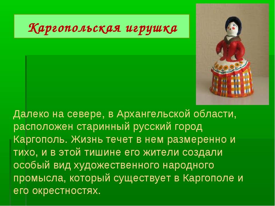 Далеко на севере, в Архангельской области, расположен старинный русский город...