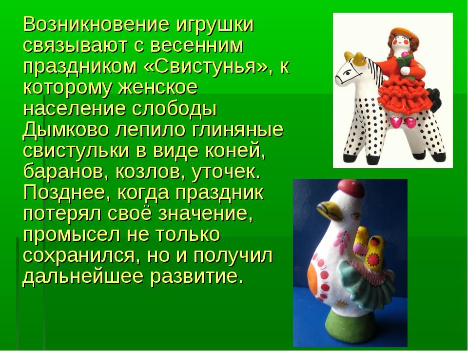 Возникновение игрушки связывают с весенним праздником «Свистунья», к котором...