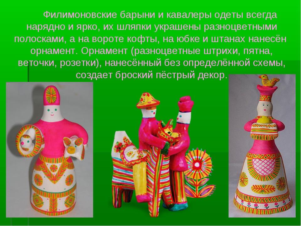 Филимоновские барыни и кавалеры одеты всегда нарядно и ярко, их шляпки укра...