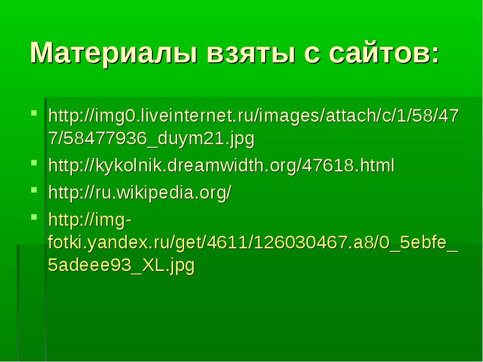 Материалы взяты с сайтов: http://img0.liveinternet.ru/images/attach/c/1/58/47...