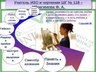 7 разновидностей таланта или типов интеллекта. Обучение талантливых и одаренн