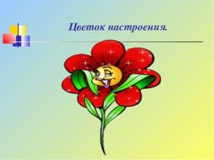 Цветок настроения.