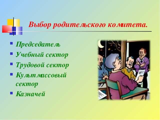 Выбор родительского комитета. Председатель Учебный сектор Трудовой сектор Кул...