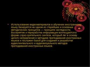 Использование видеоматериалов в обучении иностранному языку базируется на од