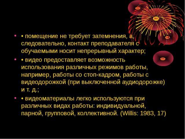 • помещение не требует затемнения, а, следовательно, контакт преподавателя с...
