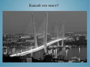 Какой это мост?