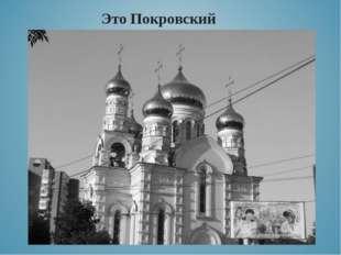 Это Покровский храм.