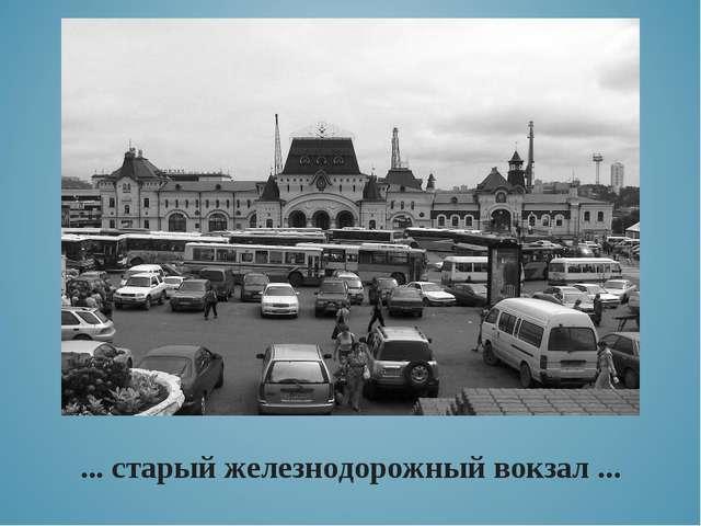 ... старый железнодорожный вокзал ...