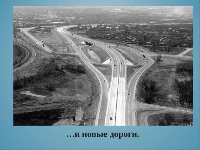 …и новые дороги.