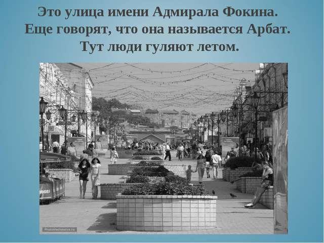 Это улица имени Адмирала Фокина. Еще говорят, что она называется Арбат. Тут л...