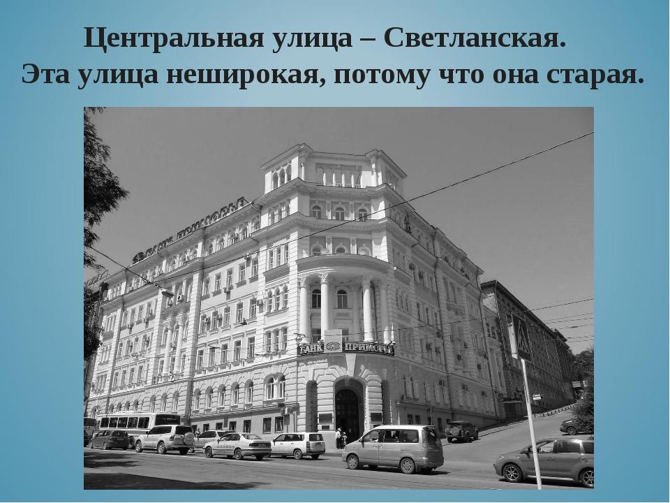 Центральная улица – Светланская. Эта улица неширокая, потому что она старая.