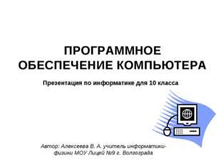 ПРОГРАММНОЕ ОБЕСПЕЧЕНИЕ КОМПЬЮТЕРА Презентация по информатике для 10 класса А