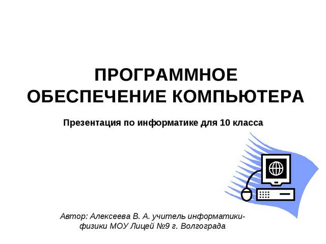 ПРОГРАММНОЕ ОБЕСПЕЧЕНИЕ КОМПЬЮТЕРА Презентация по информатике для 10 класса А...