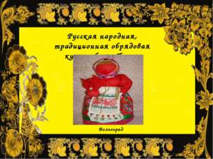 Русская народная, традиционная обрядовая кукла-оберег Пасха. Волгоград
