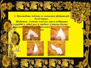 4. Приготовить ладошки из маленьких квадратиков белой ткани. Квадратик сложит