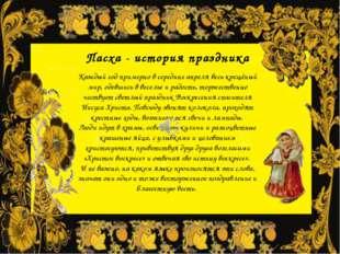 Пасха - история праздника Каждый год примерно в середине апреля весь крещёный
