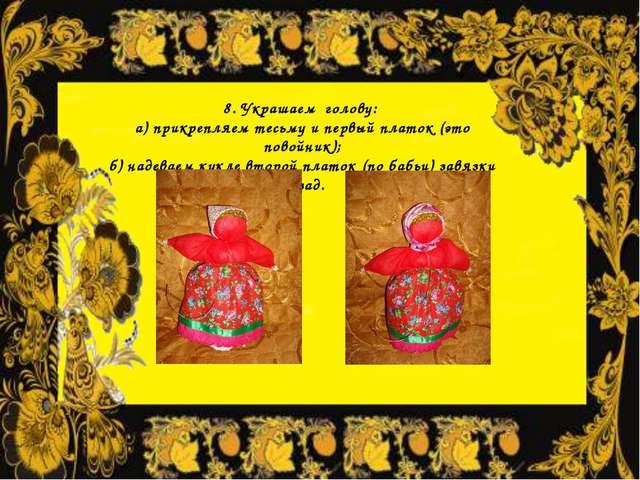 8. Украшаем голову: а) прикрепляем тесьму и первый платок (это повойник); б)...