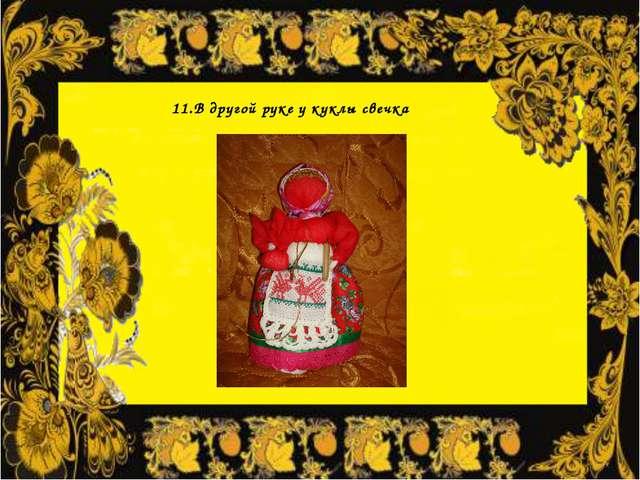 11.В другой руке у куклы свечка