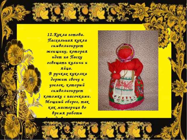 12.Кукла готова. Пасхальная кукла символизирует женщину, которая идет на Пасх...