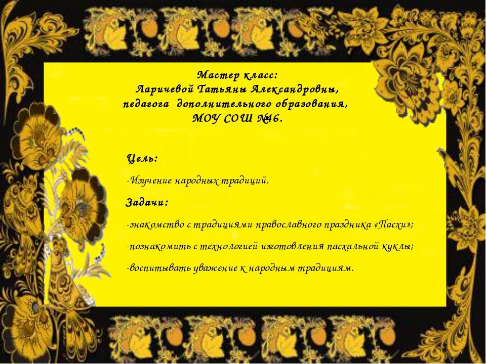 Мастер класс: Ларичевой Татьяны Александровны, педагога дополнительного образ...