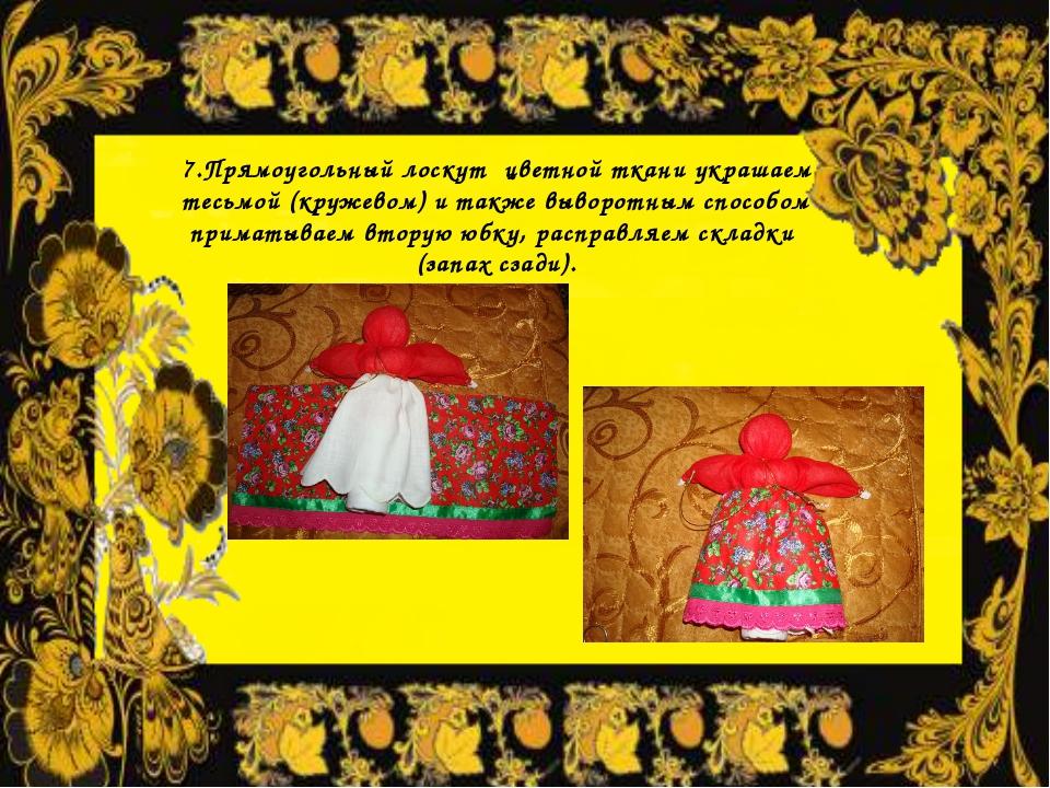 7.Прямоугольный лоскут цветной ткани украшаем тесьмой (кружевом) и также выво...