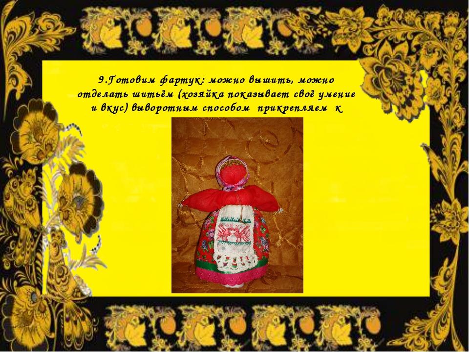 9.Готовим фартук: можно вышить, можно отделать шитьём (хозяйка показывает сво...