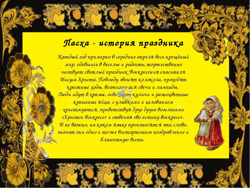 Пасха - история праздника Каждый год примерно в середине апреля весь крещёный...
