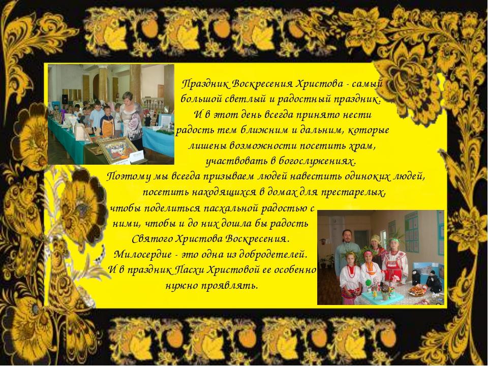 Праздник Воскресения Христова - самый большой светлый и радостный праздник. И...