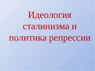 Идеология сталинизма и политика репрессии