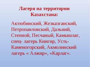 Актюбинский, Жезказганский, Петропавловский, Дальний, Степной, Песчаный, Кам