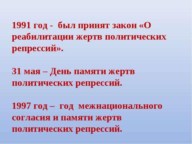1991 год - был принят закон «О реабилитации жертв политических репрессий». 31...