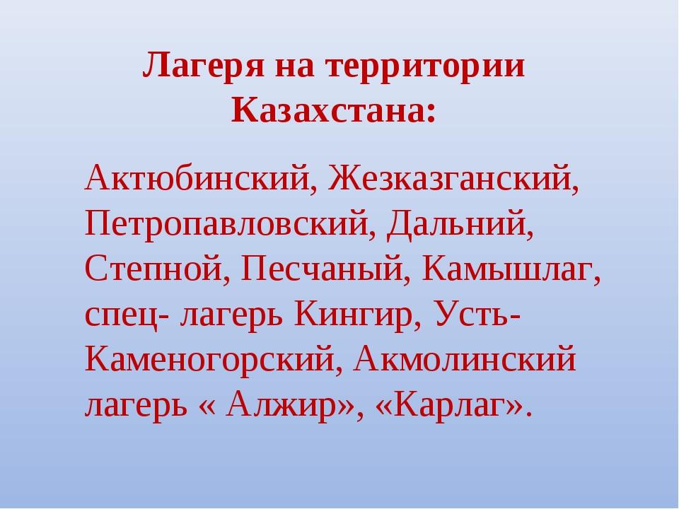 Актюбинский, Жезказганский, Петропавловский, Дальний, Степной, Песчаный, Кам...
