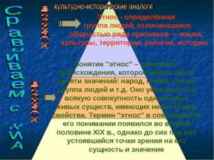 """Понятие """"этнос"""" – греческого происхождения, которое имело около десяти значен"""