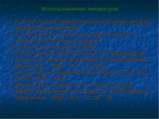 Использованная литература: А. В. Хуторской «Эвристическое обучение: теория, м