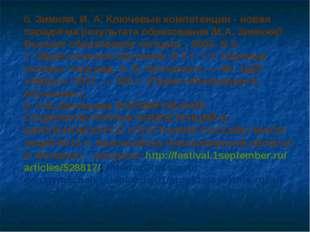 6. Зимняя, И. А. Ключевые компетенции - новая парадигма результата образовани