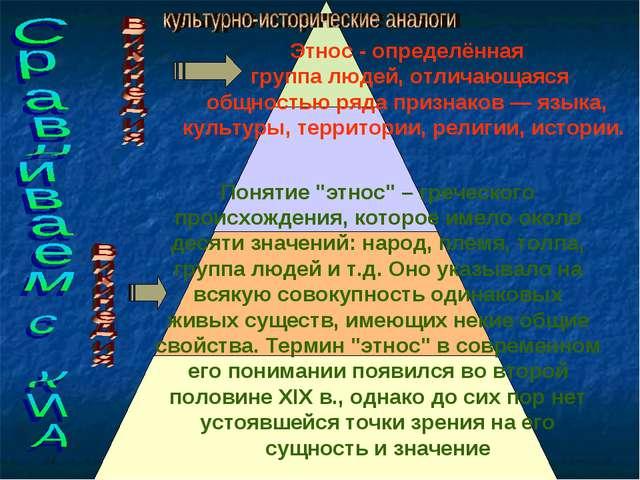 """Понятие """"этнос"""" – греческого происхождения, которое имело около десяти значен..."""