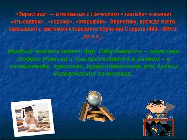 «Эвристика» — в переводе с греческого «heurisko» означает «отыскиваю», «нахо...