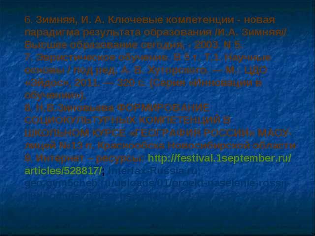 6. Зимняя, И. А. Ключевые компетенции - новая парадигма результата образовани...