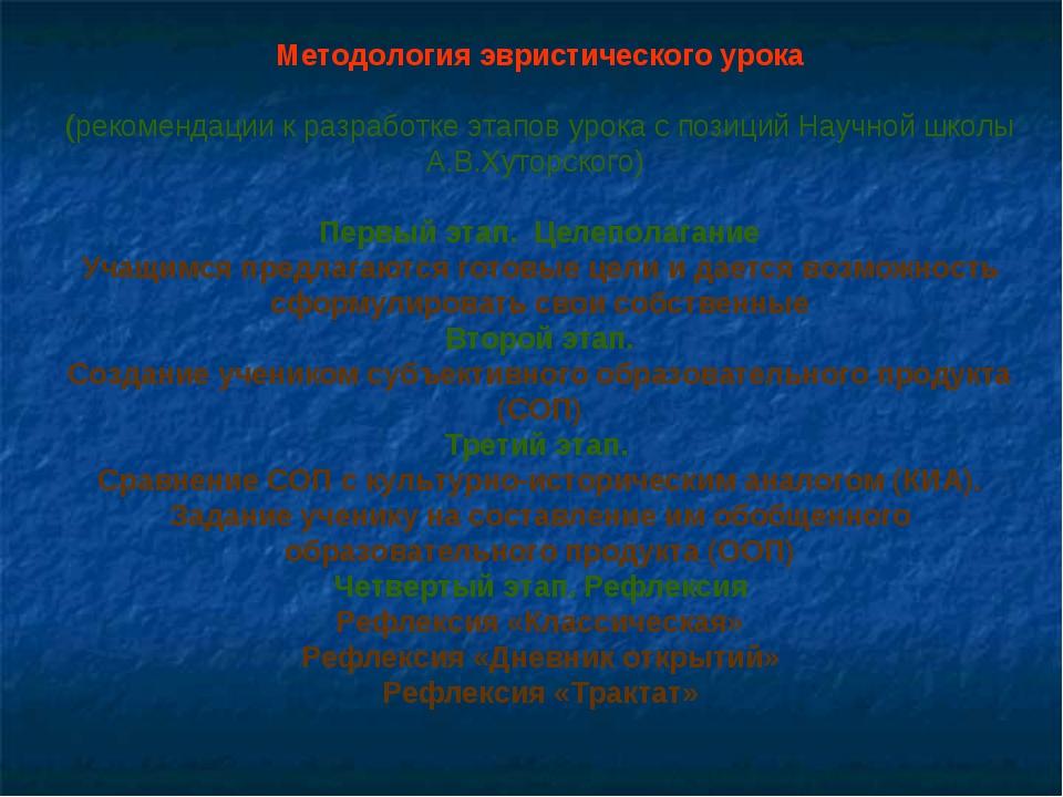 Методология эвристического урока (рекомендации к разработке этапов урока с по...