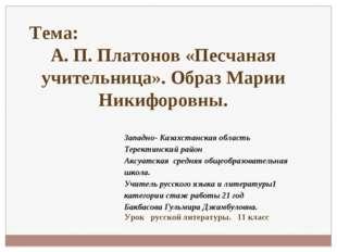 Западно- Казахстанская область Теректинский район Аксуатская средняя общеобра