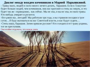 Диалог между вождем кочевников и Марией Нарышкиной. - Травы мало, людей и ско
