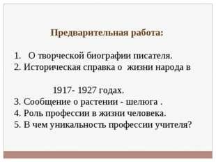 Предварительная работа: О творческой биографии писателя. Историческая справка