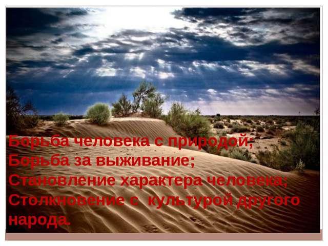 Борьба человека с природой; Борьба за выживание; Становление характера челове...